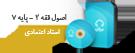 DVD__0007_osool-e-feghh.png